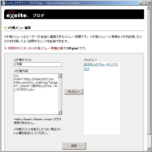 異なるブログのリンク_a0034054_950340.jpg