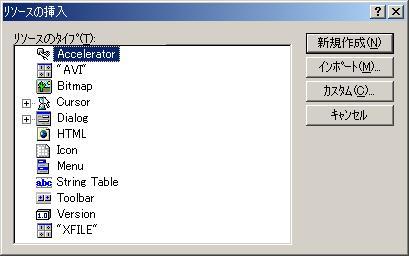 Xファイルのリソース登録_b0006850_0395915.jpg