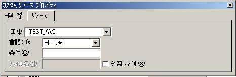 Xファイルのリソース登録_b0006850_05994.jpg