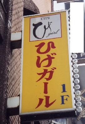 ボーイ・ミーツ・ひげガール!_a0037241_20341053.jpg