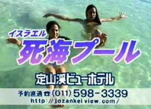 死海プール_a0024535_20205756.jpg
