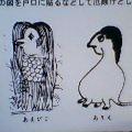 日本の幻獣展_a0018237_20411494.jpg