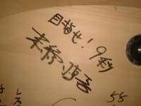 b0009168_0365087.jpg