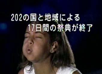 オリンピック終了_a0024535_91655.jpg