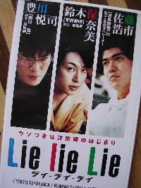 Lie  Lie  Lie  ~ライ・ライ・ライ〜_b0016206_1124378.jpg