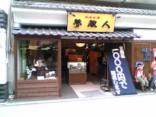 宮島日帰り珍道中最終回・お店_a0033733_1858187.jpg