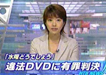 「水曜どうでしょう」の違法DVD_a0024535_17404078.jpg