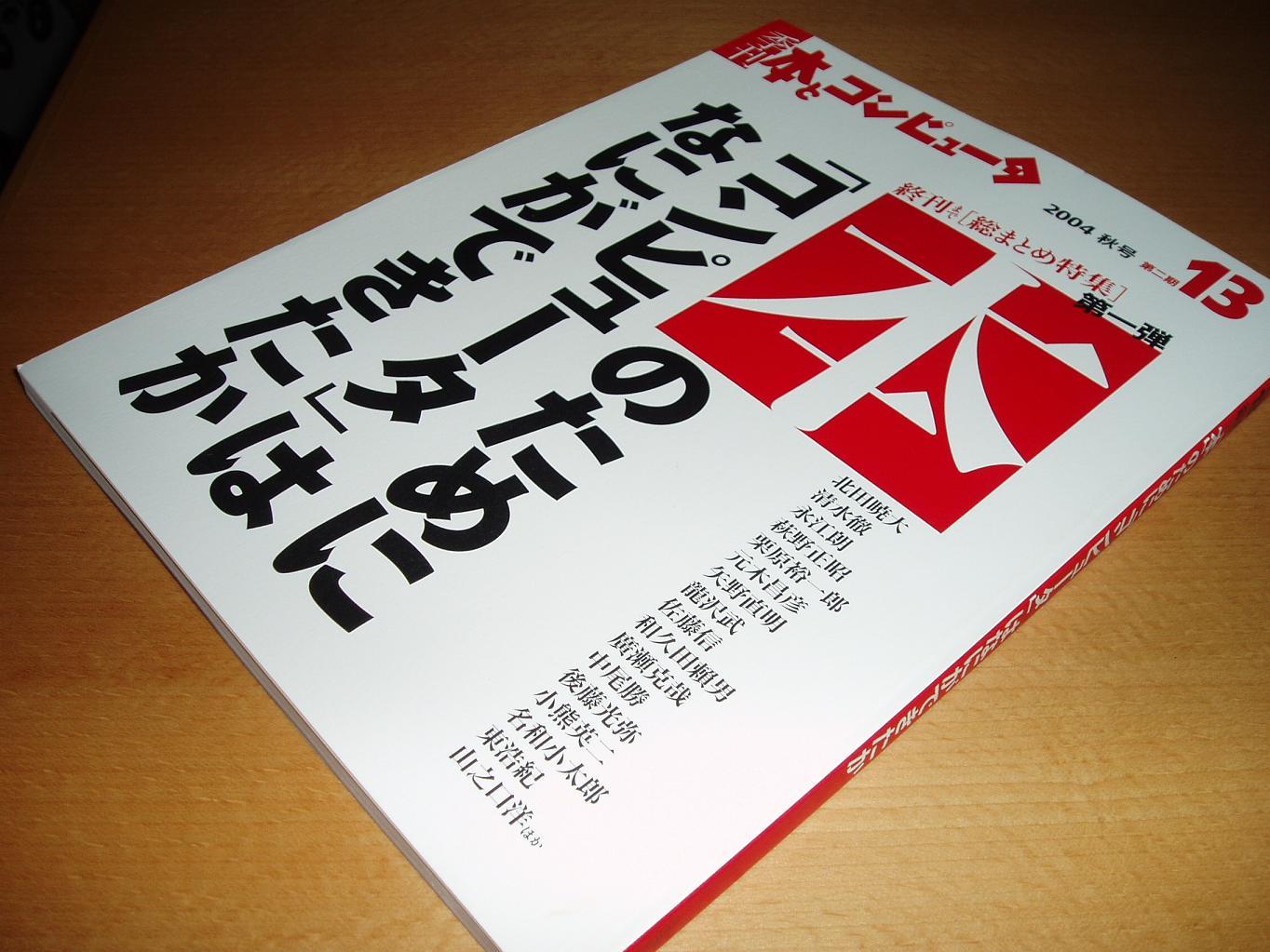 季刊「本とコンピュータ」_a0018105_22393734.jpg