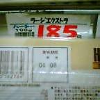 b0019677_15335942.jpg