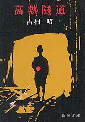 8/29〜9/11の読書_b0023824_21253445.jpg