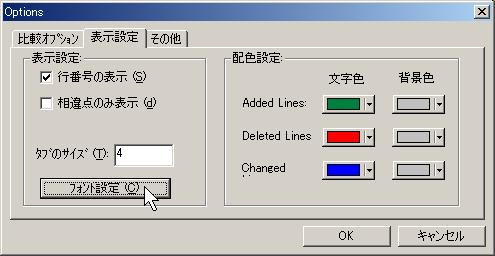 WinCVSのDiff導入_b0006850_1182263.jpg