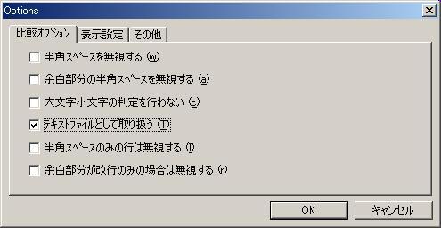 WinCVSのDiff導入_b0006850_118390.jpg