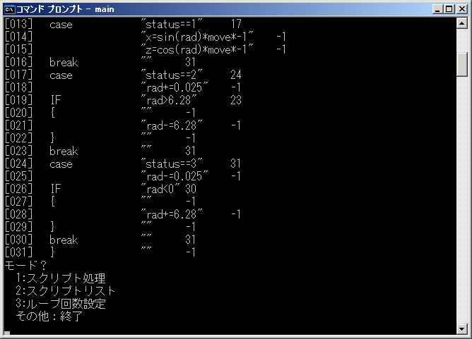 スクリプトシステム_a0007210_2335565.jpg