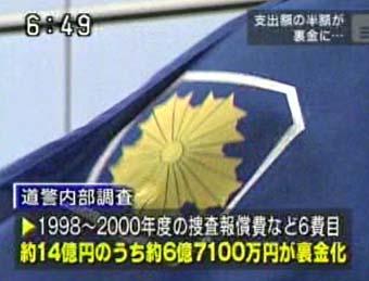 道警の裏金 14億円_a0024535_810436.jpg