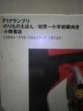 b0000977_19451744.jpg