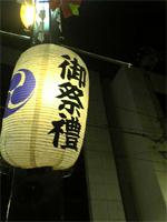 【お祭り】赤木神社例大祭_a0006744_21273946.jpg