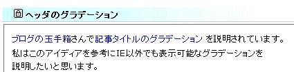投稿欄ヘッダのグラデーション_a0031863_20395962.jpg