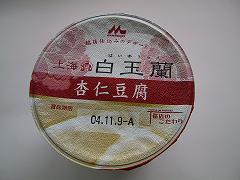 b0020111_021138.jpg