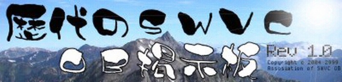 SWVCならびに精華OBのための掲示板