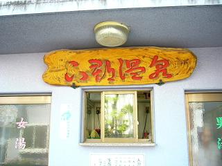 下郡温泉_b0013984_8583256.jpg