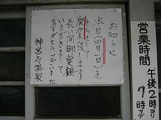神宮寺温泉_b0013984_9252340.jpg