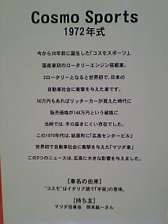 広島生まれの同い年・かっこいい車達_a0033733_23382735.jpg