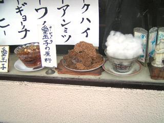 謎の愛玉子_a0028451_19382587.jpg