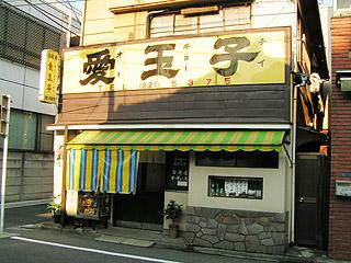 謎の愛玉子_a0028451_1938286.jpg