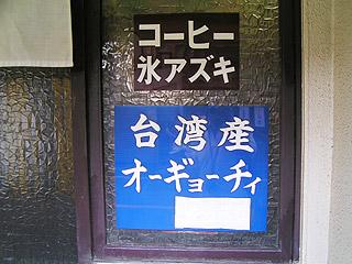 謎の愛玉子_a0028451_1938479.jpg