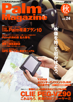 Palm Magazine vol.24_a0011976_17302743.jpg