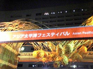 アジア太平洋フェスティバル_a0016730_10361688.jpg