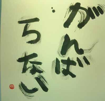 がんばらない_b0029350_5555983.jpg