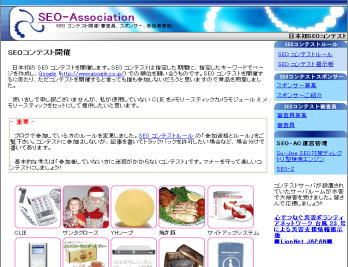 ゴッゴル:SEOコンテスト_b0040332_1753788.jpg