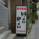 b0051052_2218733.jpg