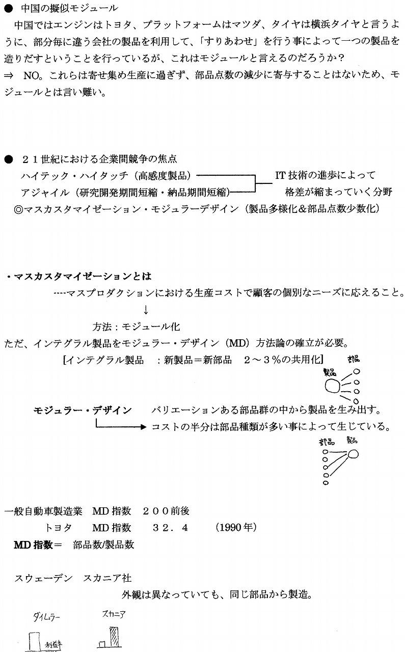 b0009029_0112595.jpg