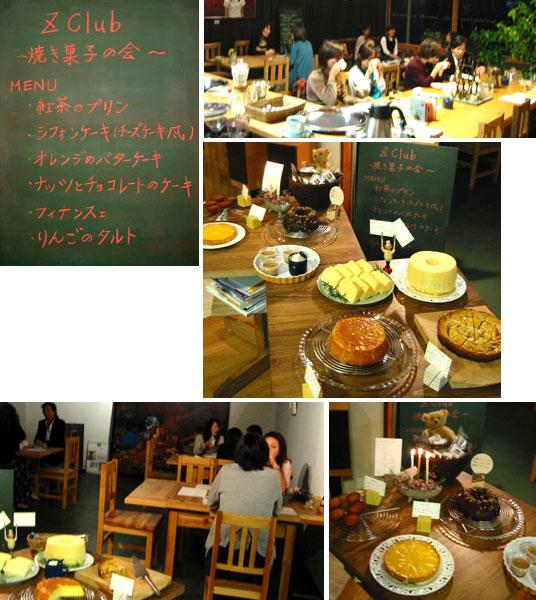 第1回 Z Club  〜焼き菓子を楽しむ会〜_a0017350_2322369.jpg