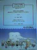 妖怪「ぺよんさま」出現、大水木しげる展で!_a0025572_218147.jpg