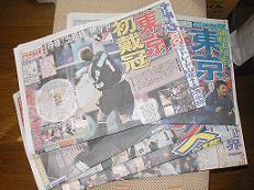 スポーツ新聞を買い漁る女が一人_a0025133_1731842.jpg