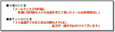 メールのNGワード_b0034895_14355778.jpg