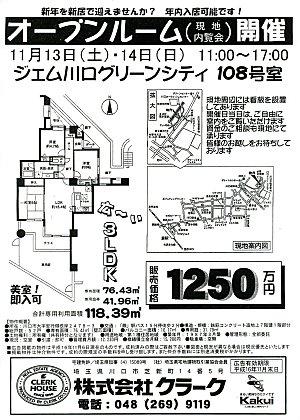 オープンルーム準備中_b0059026_99255.jpg