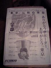 東京は庶民派No.1を目指しています_a0025133_014516.jpg