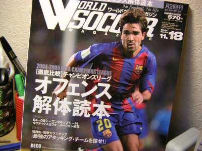 ワールドサッカーマガジン : 一...