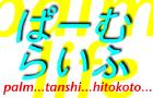 b0026543_1555482.jpg