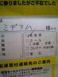 b0052588_1824676.jpg