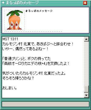 b0051259_1431692.jpg