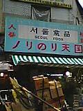 b0046138_703641.jpg