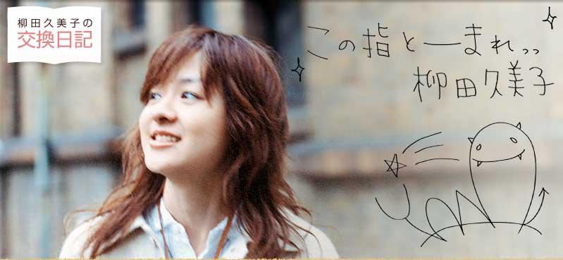 この指とーまれっ 柳田久美子