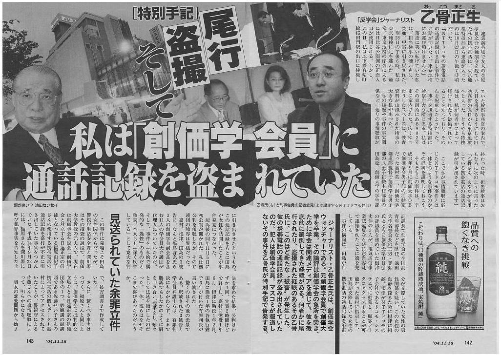 創価学会盗聴事件 新事実 組織的犯行か : マスコミが言えない韓国の話