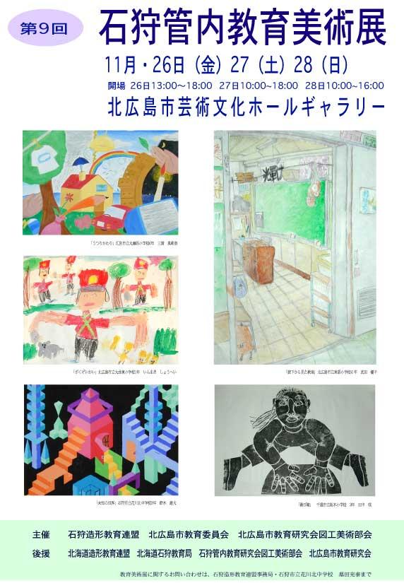 美術展やコンクールについて考えてみました_b0068572_11521184.jpg