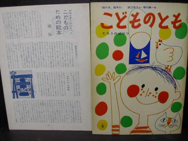 17冊目「たろうのばけつ」・・・今みてもカワイイ系_b0053618_159925.jpg